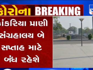 Cornavirus impact; Kankariya lake and other public places closed in Ahmedabad