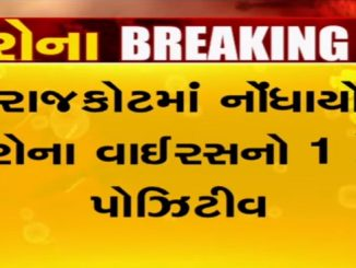 Section 144 imposed in Rajkot after 1 positive case of COVID19 Rajkot ma corona shehar ma section 144 lagu