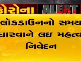 No plan of extending lockdown, says Cabinet Secretary Rajiv Gauba lock down no samay vadharava ne lai cabinet secretary Rajiv Gauba nu mahatva nu nivedan