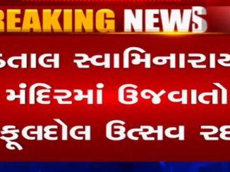 Kheda: Vadtal Swaminarayan temple cancels Fuldol utsav, Divya rangotsav in wake of coronavirus
