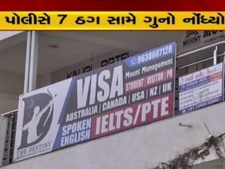 7 Immigration agents booked for fraud in Ramol, videsh java magta loko rehjo savdhan ahmedabad na 6 loko pase videsh lai java na bahane 70 lakh rupiya ni thagai