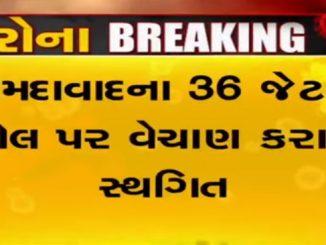 D-Mart, Big Bazar to remain shut in ahmedabad municipal commissioner vijay nehra no nirnay ahmedabad na 36 jetla mall par vechan sthagit