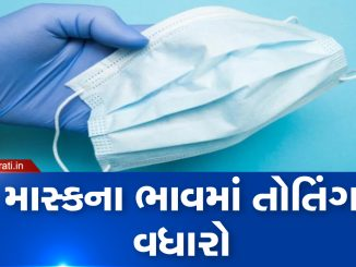 75. Rs. mask costs Rs. 900 in Ahmedabad as a consequence of Coronavirus outbreak corona virus na tarkhat na karan e bhav aasmane medical stores ma grahko pase thi bhav ma khuleaam lunt