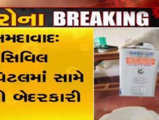 Ahmedabad : Over shortage of Coronavirus test kits, Civil hospital staff using HIV kits ahmedabad civil ma doctor potana jiv na jokhame corona na dardi ni kari rahya che sarvar haju sudhi nathi mali kit
