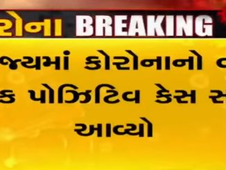 One tested positive for coronavirus in Veraval Gujarat ma corona no vadhu 1 case same aavyo kul 54 positive case nodhaya