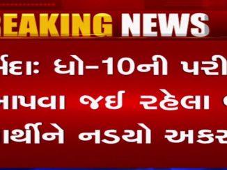 Std-10 students on way to exam met an accident, one died, one critical Narmada Std. 10th ni exam aapva jai rahela 2 students ne nadyo accident 1nu mot 1 ne gambhir ija