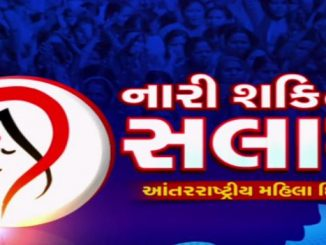 Women's Day : Gujarat CM Vijay Rupani extended his greetings and saluted women power International women's day nimite CM Vijay Rupani e mahilao ne aapi shubhecha