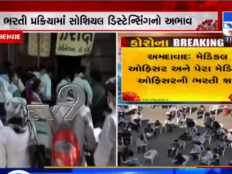 AMC begins recruitment of medical officers and paramedical staff, lack of social distancing seen