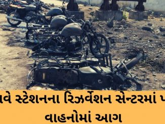 Vehicles parked in reservation center caught fire, Navsari