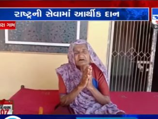 Coronavirus: 100 year old woman from Surendranagar donates to PM CARES Fund