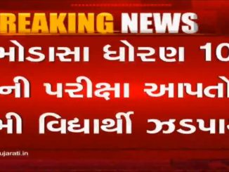 Gujarat board exams: One dummy candidate nabbed in Modasa
