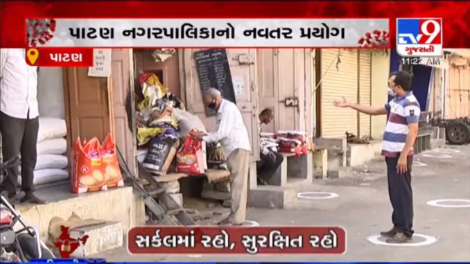 Coronavirus: Patan Nagarpalika draws circles outside shops to maintain social distance