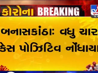 Gujarat: 4 more test positive for coronavirus in Banaskantha