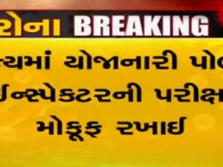 Gujarat: PI exam postponed amid coronavirus outbreak corona ne karane PI ni Exam Mokuf rakhvano nirnay navi tarikh tunk samay ma jaher karase