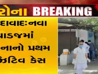 Ahmedabad: Kiran Park Society in Nava Vadaj sealed after one tested positive for coronavirus ahmedabad nava vadaj ma corona no pratham positive case society ne seal karva ma aavi