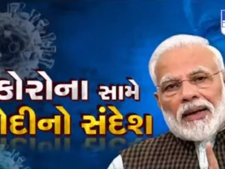 PM Narendra Modi shares a video message with the nation PM Modi e 5 april e desh pase magi 9 minutes ane kahi aa khas vato