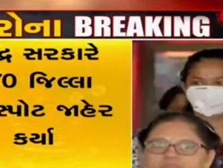 Corona Central Government 170 jila hotspot jahaer karya Gujarat na 5 Jilla Samel