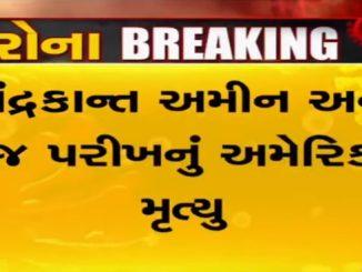 Vadodara: 2 Gujarati men die of coronavirus in USA america ma corona virus na karane vadhu 2 Gujaratio na mot