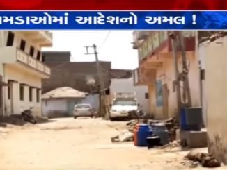 Surendranagar: Residents of Kherali village strictly follow lockdown norms Surendranagar Gramya vistaro ma lockdown no sampurn aamal sarpanch na aadesh nu palan