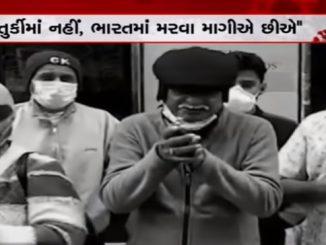 Coronavirus: Gujaratis stuck in Turkey urge govt to bring them back Turkey farva gayela 40 Gujaratio fasaya PM Modi ne madad mate kari vinanti