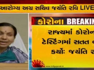 Continuous increase in coronavirus testing in Gujarat, says Jayanti Ravi Rajya ma corona na testing ma satat vadharo karyo: Jayanti Ravi