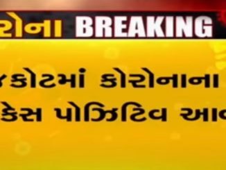 5 more test positive for coronavirus in Rajkot Rajkot ma corona virus na vadhu 5 case positive aavya