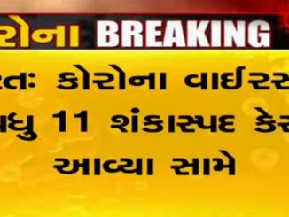 Gujarat: 11 more suspected coronavirus cases reported in Surat Surat corona virus na vadhu 11 shankaspad case aavya same tamam ni koi travel history nathi