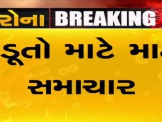 Parts of Gujarat may receive rain showers on April 28, 29 : MeT predicts Kheduto mate matha samachar rajyama aa tarikhe varsad ni aagahi