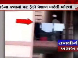 Dwarka: Tablighi Jamaat attendees throw bottles filled with urine at homeguard jawans delhi tablighio ni vadhu ek sharamjanak harkat juvo video