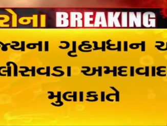 Gujarat HM Pradipsinh Jadeja, Guj DGP Shivanand Jha review implementation of lockdown in Ahmedabad Lockdown ni sthiti ni samiksha mate Rajya na HM ane Police vada ahmedabad ni mulakate