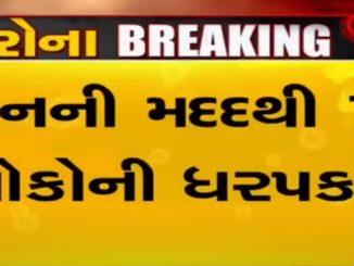 Coronavirus lockdown: 17 held in UP's Moradabad for attack on doctors, cops Moradabad aarohya ni team par humlo dron ni madad thi 17 loko ni dharpakad