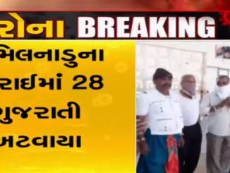 28 people from Gujarat stuck in Tamilnadu amid coronavirus outbreak corona Tamilnadu ma Gujarat na 28 loko aatvaya sarkar ne parat lavava kari apil