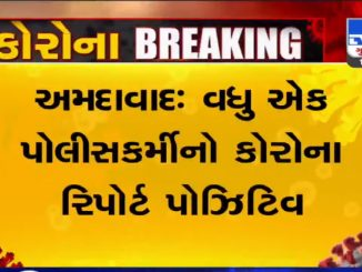 One more policeman tests positive for coronavirus in Ahmedabad