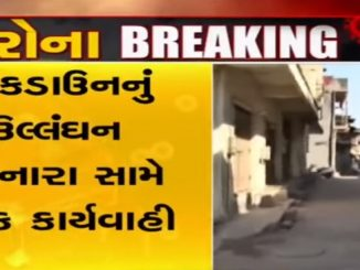 Ahmedabad: 7 booked for violating lockdown guidlines in Walled city ahmedabad lockdown nu ullaghan karnara same kadak karyavahi gayakwad haveli najik 1 kalak ma 7 case dakhal
