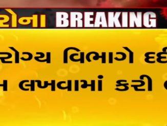 Ahmedabad: Health dept of AMC makes blunder in writing name of coronavirus positive patient AMC na aarogya vibhag ni ghor bedarkari dardi na name lakhva ma kari bhul