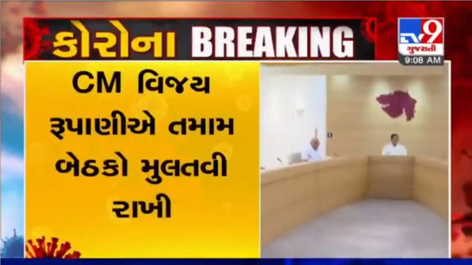 CM Rupani cancels all his meeting after he met coronavirus positive Cong MLA Imran Khedawala y'day