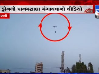 Morbi: One detained after video of delivering 'pan masala' via drone goes viral