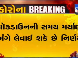Gujarat govt likely to take decision on extending lockdown today | TV9News