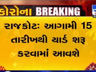 Gujarat: Yards in Rajkot to start functioning from April 15|