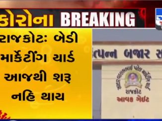 Rajkot: Bedi marketing yard will not be functional from today