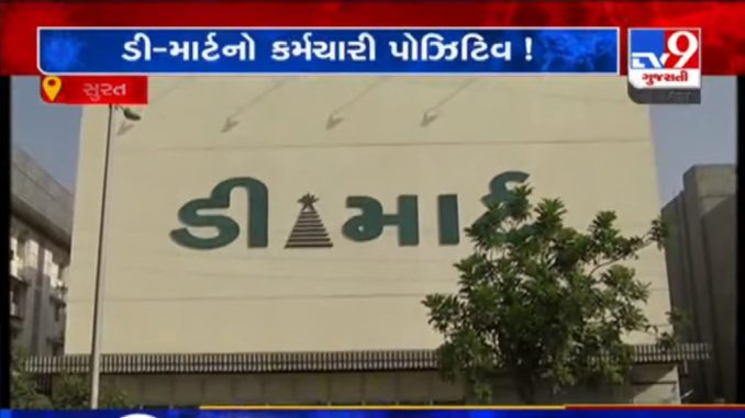 Surat: D-mart closed after an employee tests positive for coronavirus