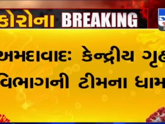 Coronavirus: Team of Home department from Centre in Ahmedabad to take stock of COVID-19 situation