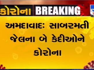Ahmedabad: 2 inmates of Sabarmati jail tested positive for coronavirus