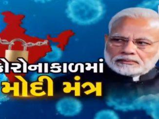 PM Modi na Mann ni vat corona same yog ane aayurved mahatvapurn
