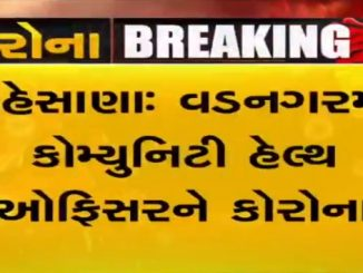Mehsana: Community health officer who tested positive for coronavirus, urges people to stay at home Vadnagar ma Health officer ne koi pan lakshan na hova chata thayo corona