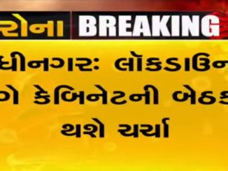 Gujarat: Cabinet meeting to held today Aaje rajya sarkar ni cabinet bethak lockdown 4 ange mahatva na nirnay par thai shake charcha