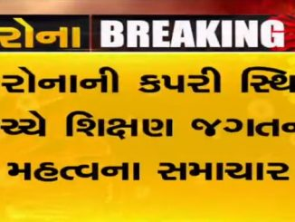 Coronavirus crisis : In Gujarat, Schools may not reopen in June corona ni kapri sthiti vache shikshan jagat na mahatva na samachar june mass ma school nahi khule