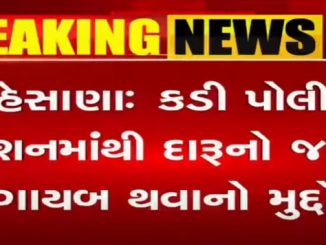 Mehsana:Liquor goes missing from Kadi police station;PI of Kadi police station among 9 others booked Mehsana kadi police station mathi daru no jatho gayab thavano mudo PI Sahit 9 same fariyad dakhal