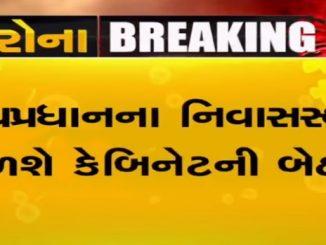Gandhinagar: Cabinet meeting at CM Rupani's residence today Ahmedabad ma corona na vadhta case mude aaje CM na nivassthane cabinet ni bethak