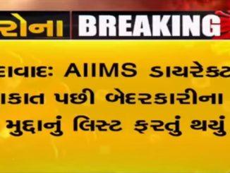 Ahmedabad: List of negligence by authorities in treating COVID19 patients making rounds Bedarkari ni poll khuli aiims na director ni ahmedabad mulakar pachi bedarkari na 22 muda nu list fartu thayu